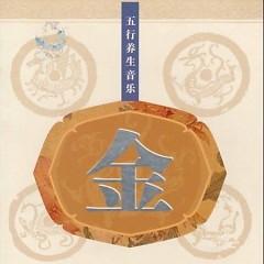 Album 五行养生音乐/ Ngũ Hành Dưỡng Sinh Âm Nhạc (CD1) - Various Artists