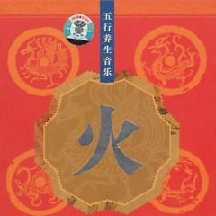 Album 五行养生音乐/ Ngũ Hành Dưỡng Sinh Âm Nhạc (CD4) - Various Artists