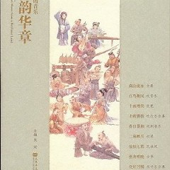 Album 伟大的音乐•国韵华章/ Âm Nhạc Của Vĩ Đại - Quốc Vận Hoa Chương (CD6) - Various Artists