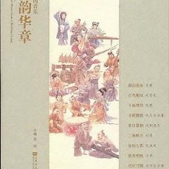 Album 伟大的音乐•国韵华章/ Âm Nhạc Của Vĩ Đại - Quốc Vận Hoa Chương (CD10) - Various Artists