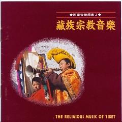 Album 西藏音乐纪实2.藏族宗教音乐/ Tạng Tộc Tôn Giáo Âm Nhạc - Various Artists