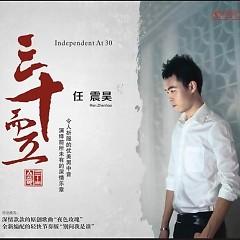 三十而立/ Thành Tựu Năm 30 - Nhậm Chấn Hạo