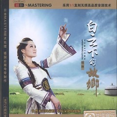 白云下的故乡/ Quê Hương Dưới Làn Mây Trắng - Tháp Lâm