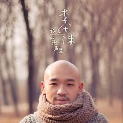 Album 我的歌声里 / Wo De Ge Sheng Li / Trong Tiếng Hát Của Anh - Lý Đại Mạt