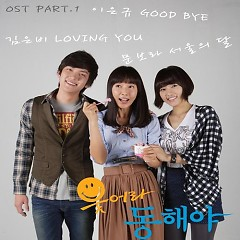 Smile, Dong Hae OST Part.1 - Various Artists