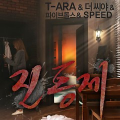 Tears Of Mind - T-ARA ft. THE SEEYA ft. 5Dolls ft. SPEED