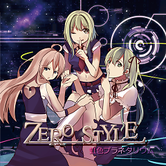 Album ZERO STYLE - Various Artists