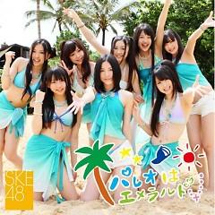 パレオはエメラルド (Pareo wa Emerald) - SKE48