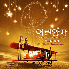 Little Prince OST - Hyorin