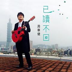 已讀不回 / Đã Đọc Không Đáp (EP) - Châu Hoa Kiện