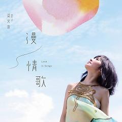 漫情歌 / Bản Tình Ca Tràn Đầy - Lương Văn Âm