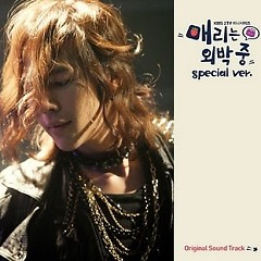 Mary Stayed Out All Night (Special Ver.) - Jang Geun Seuk