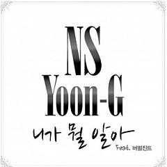 Niga Mwol Ara (니가 뭘 알아) - NS Yoon Ji