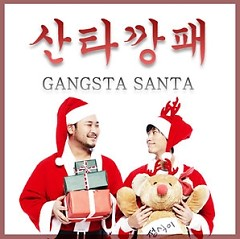 Gangta Santa - Epik High