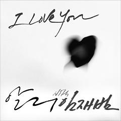 I Love You - Ali ft. Yim Jae Bum