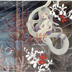 9つの緋色 (9tsu no Hiiro) - Love solfege'