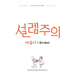 Fluttering Feelings - NS Yoon Ji ft. Giriboy