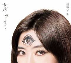 Sanhara -Seinaru Chikara- - Hayashibara Megumi