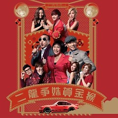 Album 二龙争姝贺金猴 / Nhị Long Đua Nhau Chúc Mừng Kim Hầu - Various Artists