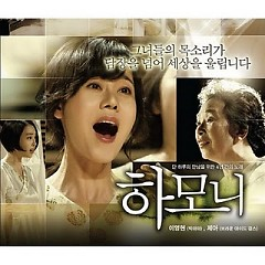 Harmony OST - Jea ft. Lee Young-hyun