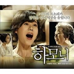 Harmony OST - Jea,Lee Young-hyun
