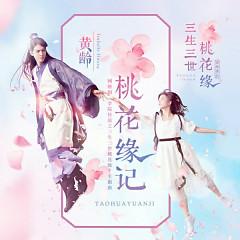 Học Viện Truyền Thuyết: Tam Sinh Tam Thế Đào Hoa Duyên OST - Various Artists