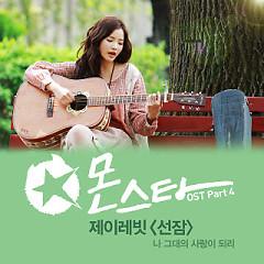 Lời bài hát được thể hiện bởi ca sĩ J Rabbit