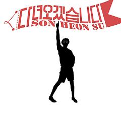 I Been - Son Heon Soo