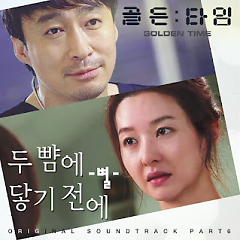 Golden Time OST Part.6 - Byul