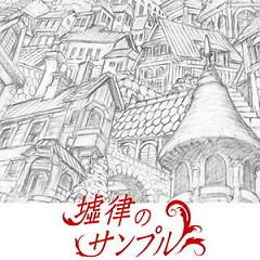 墟律のサンプル (Kyoritsu no Sample) - Love solfege'