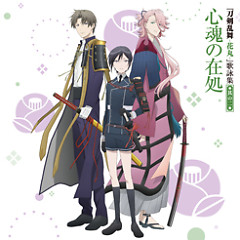 Touken Ranbu -Hanamaru- Song Collection Part 2 - Various Artists