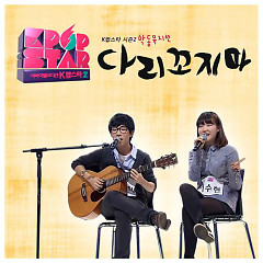 Don't Cross Your Legs (SBS K-Pop Star Season 2) - Akdong Musician
