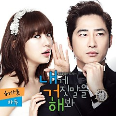 Lie To Me OST Part 1 - 4Minute