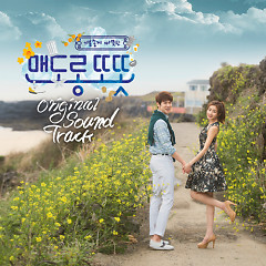 Warm And Cozy OST - Various Artists