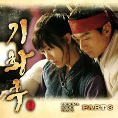 Empress Qi OST Part.3 - Xiah Junsu