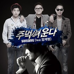 Crying Fist OST - Soul Dive,Yim Jae Bum