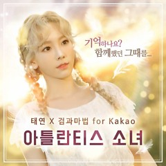 Album Atlantic Princess (Sword And Magic CF) - TAEYEON