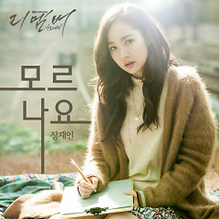 Album Remember – War Of The Son OST Part.4 - Jang Jae In