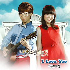 All About My Romance OST Part.3 - Akdong Musician