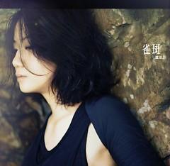 Album 雀斑 / Tàn Nhang - Lư Khải Đồng