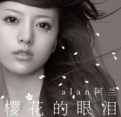 Album 樱花的眼泪 / Nước Mắt Của Hoa Đào - Alan Dawa Dolma