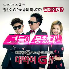 Da Guk Min G Pro Song Project - Lee Hi,Kim Bum Soo,Park Myung Soo,Urban Zakapa