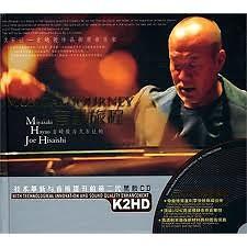 Miyazaki Hayao Joe Hisaishi Musical Journey (CD2) - Joe Hisaishi