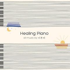 Healing Piano (CD2) - Yiruma