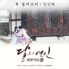 Album Moon Lovers: Scarlet Heart Ryo OST Part.9 - Im Sun Hae