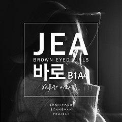 Just For One Day - Jea ft. Baro