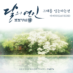 Moon Lovers : Scarlet Heart Ryo OST Part.4 - Davichi