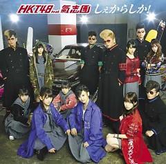 Album Shekarashika! - HKT48