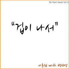 Been Afraid - Na Yoon Kwon ft. Baek Ji Young