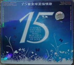 15 Songs Touched The Soul I - Various Artists